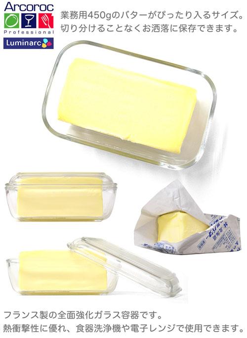 ガラス バターケース